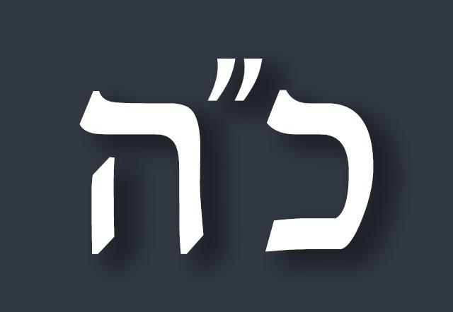 25th Of Kislev 5779